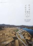 [국립중원문화재연구소] 고대도시유적 중원경 - 유물 편 (2011년)