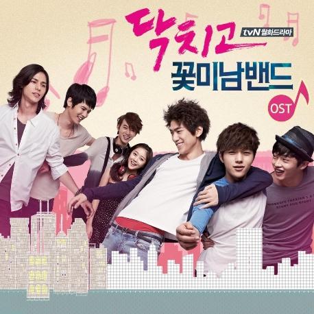 닥치고 꽃미남 밴드 (tvN 월화드라마) - O.S.T. (홍보용 음반)