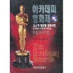 아카데미 영화제(하) -오스카 장르별 잡학사전 1927-1993