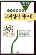 고교생을위한 고사성어 이야기 - 수능 논술 BEST KEY 초판4쇄