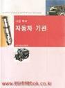 고등학교 자동차 기관 교과서 (교육인적 자원부)