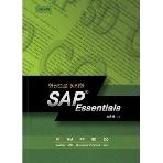 한권으로 정리한 SAP Essentials