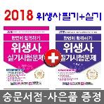 크라운출판사 2018 위생사필기 위생사실기