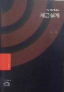 AFPK 세금설계 -한국FPSB편