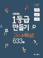 1등급 만들기 고등 수학(상) 633제 (2019)