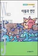 아들과 연인 - 논술대비 주니어 세계문학 20