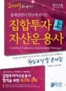 2009 하반기 집합투자자산운용사 핵심요약 및 문제집 (상~하권 (전 2권))