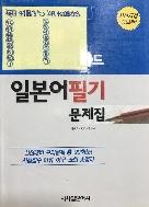 신통역관광가이드 일본어필기문제집 증보판4쇄