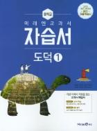 미래엔 자습서 중학교 도덕1 (정창우) / 2015 개정 교육과정