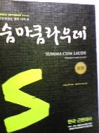 숨마쿰라우데 한국 근현대사      (2008년/하단참조/ab)