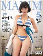 맥심 코리아 Maxim korea 2020년 5월