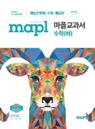 mapl 마플교과서 수학 (하)