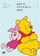 곰돌이 푸  서두르지 않아도 괜찮아(한정판 겨울 에디션) :일반판///9945