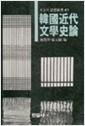 한국근대문학사론(오늘의사상신서 41) (1993년 초판9쇄)