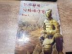 진시황제 지하대군단-세계의 제8기적