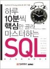 하루 10분씩 핵심만 골라 마스터하는 SQL 핸드북 - SQL 전문서 (초판5쇄)