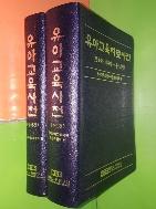 유아교육자료사전(전2권/용어편+자료편-육아백과.피아제.아동심리학)