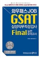 2018 기출이 답이다 GSAT 삼성3급 직무적성검사 계열공통