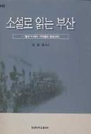 소설로 읽는 부산 (증보판)