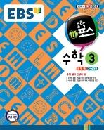 EBS 중학 m포스 수학 3 유형편+서술형편