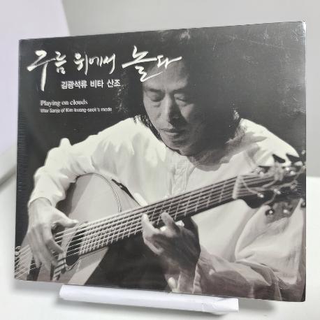 김광석 - 김광석류 비타산조 : 구름위에서 놀다 (미개봉 앨범)