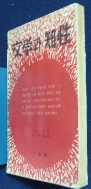 계간 문학과 지성 [겨울 ] (1971년 제2권 제4호) 통권6호    [상현서림]  /사진의 제품   ☞ 서고위치:MA  4 * [구매하시면 품절로 표기됩니다]