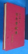 추명학비전 / 사진의 제품   :☞ 서고위치:RF 4 * [구매하시면 품절로 표기됩니다]