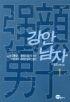 강안남자 1-3 완결+2부 1-4 완결 /총7 권 -이원호 소설