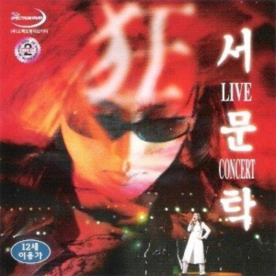 [VCD] 서문탁 - Live Concert