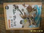 한솔수북 / 고구려에서 조선까지 천하 으뜸 우리 미술 여행 / 김소연 글. 심가인 그림 -07년.초판