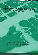 제1회 대한민국문인화대전