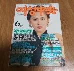 여성중앙 1992.6월호  /실사진첨부/층2-1