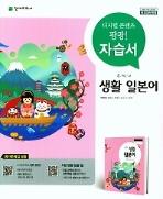 중학교 생활일본어 자습서(박민영 / 천재교육 / 2018년 ) 2015 개정교육과정