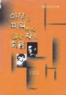아무도 미워하지 않는 자의 죽음 2002년 개정판 1쇄