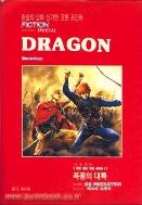 환상의 삽화 신기한 표현 포인트 드래곤 DRAGON 폭풍의 대륙 (458-5/638-4)
