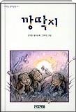 깡딱지 - 사계절 중학년 문고 1 1판3쇄