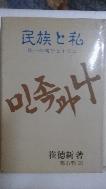 민족과 나(民族と私:統一の道ひとすじに) 초판(1984년)