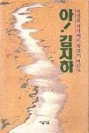 아! 김지하 -번민의 바다에서 생명의 바다로-