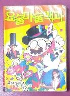 요술 마술 백과 - 딱따구리문고 1986년발행