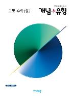 개념+유형 고등 수학(상) (개념플러스유형) / 2015 개정 교육과정