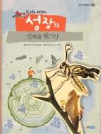집요한 과학씨 성장의 신비를 벗기다 ///12-1
