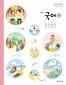 중학교 국어 2 교과서 (천재교육-노미숙)