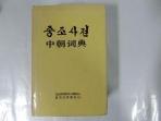 中朝詞典 (중문간체, 1993 3쇄) 중조사전