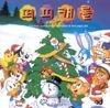 V.A. / Puppy Carol 아가와 동물들의 성탄노래 (미개봉)