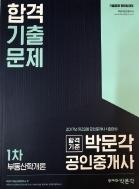 2017 박문각 공인중개사 합격기출문제 1차 부동산학개론 ★비매품★