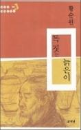 독짓는 늙은이 - 절제와 미학적 균형으로 함축성을 지닌 소설을 완성시킨 작가 황순원의 단편 소설집 초판3쇄
