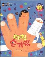 다친 손가락 (한국대표 순수창작동화, 57)   (ISBN : 9788965095033)