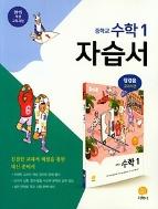 하이라이트 중학교 수학 1 자습서 (2018/ 장경윤/지학사) : 2015 개정 교육과정