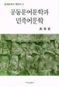 공동문어문학과 민족어문학