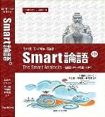 영어로 공부하는 [논어] Smart論語 中권 - 學而 1편 ~ 卿黨 10편